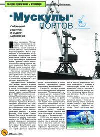 Журнал «Мускулы» портов. Гибридный редактор в отделе маркетинга