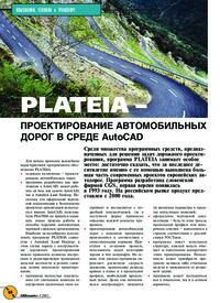 Журнал PLATEIA - проектирование автомобильных дорог в среде AutoCAD