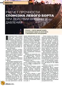 Журнал Расчет прочности спонсона левого борта при действии внешнего давления
