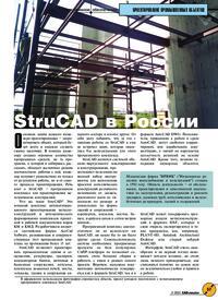 Журнал StruCad в России