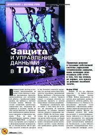 Журнал Защита и управление данными в TDMS