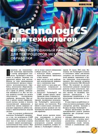 Журнал TechnologiCS для технологов. Автоматизированный расчет режимов для техпроцессов механической обработки