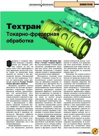 Журнал Техтран. Токарно-фрезерная обработка