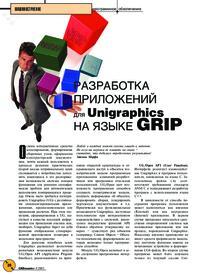 Журнал Разработка приложений для Unigraphics на языке GRIP. Начало