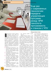 Журнал Еще раз о современных технологиях передачи управляющих программ между АРМ технолога-программиста и станком с ЧПУ: продолжение темы