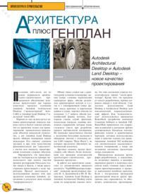 Журнал Архитектура плюс генплан. Autodesk Architectural Desktop и Autodesk Land Desktop - новое качество проектирования