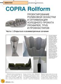 Журнал COPRA Rollform - проектирование роликовой оснастки и оптимизация холодного проката профилей, труб и профнастилов. Часть I. Открытые и асимметричные сечения