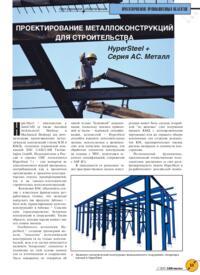 Журнал Проектирование металлоконструкций для строительства. HyperSteel + Серия АС. Металл