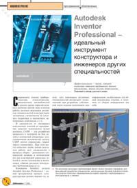 Журнал Autodesk Inventor Professional - идеальный инструмент конструктора и инженеров других специальностей