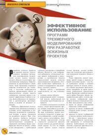 Журнал Эффективное использование программ трехмерного моделирования при разработке эскизных проектов