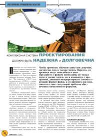 Журнал Комплексная система проектирования должна быть надежна и долговечна