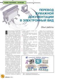 Журнал Перевод бумажной документации в электронный вид. Опыт работы