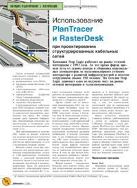 Журнал Использование PlanTracer и RasterDesk при проектировании структурированных кабельных сетей