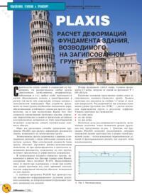 Журнал PLAXIS - расчет деформаций фундамента здания, возводимого на загипсованном грунте