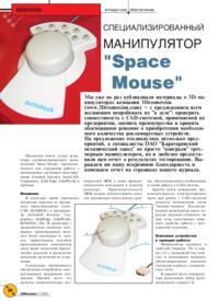 Журнал Специализированный манипулятор «Space Mouse»