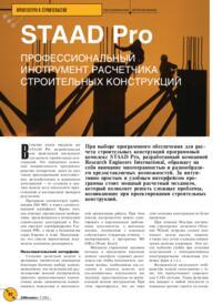 Журнал STAAD Pro - профессиональный инструмент расчетчика строительных конструкций