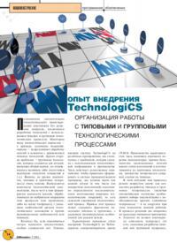 Журнал Опыт внедрения TechnologiCS - организация работы с типовыми и групповыми технологическими процессами