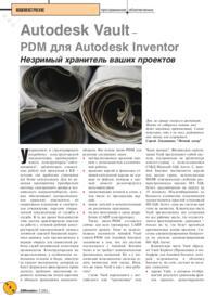 Журнал Autodesk Vault - PDM для Autodesk Inventor. Незримый хранитель ваших проектов