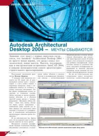 Журнал Autodesk Architectural Desktop 2004 - мечты сбываются