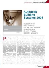 Журнал Autodesk Building Systems 2004. Новый этап в развитии проектирования внутренних инженерных коммуникаций