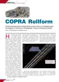 Журнал COPRA Rollform. Проектирование роликовой оснастки и оптимизация холодного проката профилей, труб и профнастилов. Часть II. Производство профнастилов