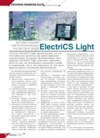Журнал Автоматизация светотехнических расчетов в среде ElectriCS Light
