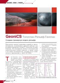 Журнал GeoniCS Топоплан-Рельеф-Генплан. Создаем трехмерную модель рельефа