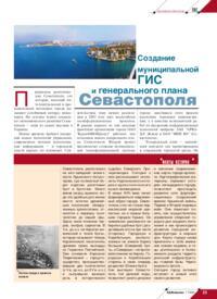 Журнал Создание муниципальной ГИС и генерального плана Севастополя