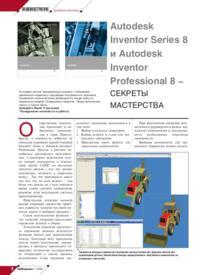 Журнал Autodesk Inventor Series 8 и Autodesk Inventor Professional 8 - секреты мастерства