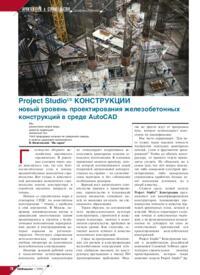 Журнал Project StudioCS Конструкции. Новый уровень проектирования железобетонных конструкций в среде AutoCAD