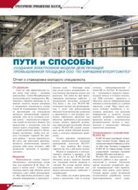 Журнал Пути и способы создания электронной модели действующей промышленной площадки ООО «ПО Киришинефтеоргсинтез»