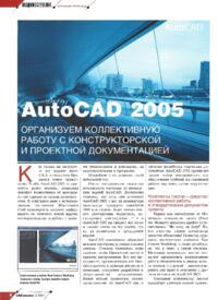 Журнал AutoCAD 2005 - организуем коллективную работу с конструкторской и проектной документацией