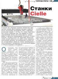 Журнал Станки Cielle. Оптимальное решение для изготовления широкоформатных форм из легких сплавов