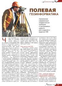 Журнал Полевая геоинформатика. Применение современных геодезических приборов и программных средств для создания и ведения ГИС