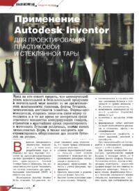 Журнал Применение Autodesk Inventor для проектирования пластиковой и стеклянной тары