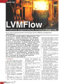 Журнал LVMFlow - трехмерное моделирование литейных процессов. Итоги опытно-промышленной эксплуатации пакета LVMFlow в объединении Ливгидромаш