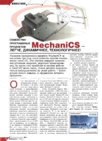 Журнал Семейство программных продуктов MechaniCS - легче, динамичнее, технологичнее!