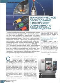 Журнал Технологическое оборудование и инструмент современного производства