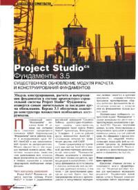 Журнал Project StudioCS Фундаменты 3.5. Существенное обновление модуля расчета и конструирования фундаментов
