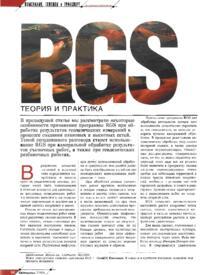 Журнал RGS - теория и практика