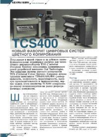 Журнал TCS400. Новый фаворит цифровых систем цветного копирования