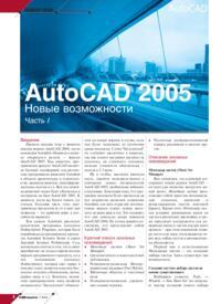 Журнал AutoCAD 2005. Новые возможности. Часть I