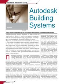 Журнал Autodesk Building Systems. Опыт проектирования систем отопления, вентиляции и кондиционирования
