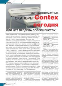 Журнал Широкоформатные сканеры Contex сегодня, или нет предела совершенству