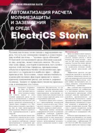 Журнал Автоматизация расчета молниезащиты и заземления в среде ElectriCS Storm