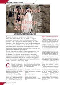Журнал Autodesk Land Desktop 2005 - новые возможности
