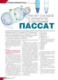 Журнал Расчет сосудов и аппаратов в программе ПАССАТ