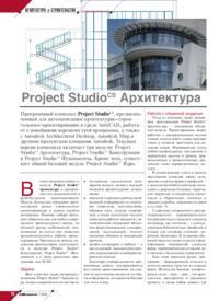 Журнал Project StudioCS Архитектура