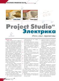 Журнал Project StudioCS Электрика. Итоги, опыт, перспективы
