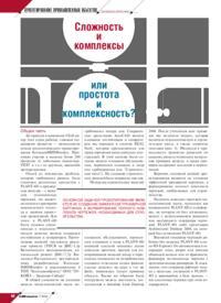 Журнал Сложность и комплексы или простота и комплексность?